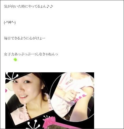 http://ameblo.jp/nigaki-risa/entry-11430057914.html