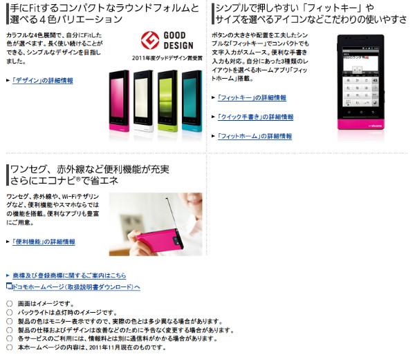 http://panasonic.jp/mobile/docomo/p01d/