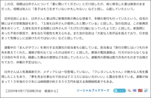 http://www.nikkansports.com/entertainment/news/p-et-tp0-20090917-544607.html