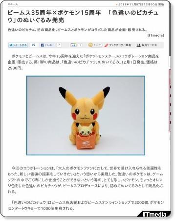 http://gadget.itmedia.co.jp/gg/articles/1111/07/news037.html
