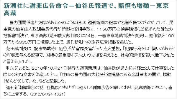 http://jiji.com/jc/c?g=soc_30&k=2012042400640