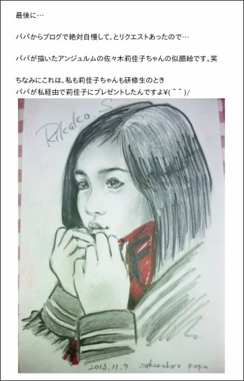 http://ameblo.jp/kobushi-factory/entry-12007325846.html