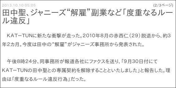 http://www.sanspo.com/geino/news/20131010/joh13101005050000-n2.html