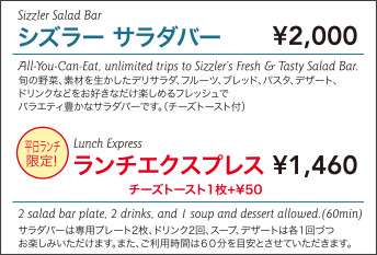http://www.sizzler.jp/shop/img/lunch130_2.pdf