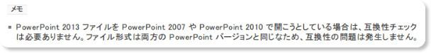 http://office.microsoft.com/ja-jp/powerpoint-help/HA102749658.aspx