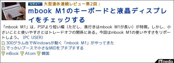 http://plusd.itmedia.co.jp/pcuser/articles/0905/05/news001.html