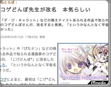 http://www.itmedia.co.jp/news/articles/0804/16/news103.html