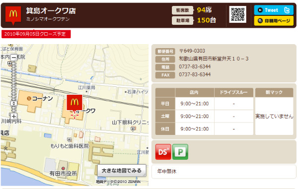 http://www.mcdonalds.co.jp/shop/map/map.php?strcode=30528