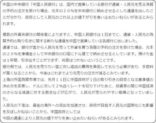http://www3.nhk.or.jp/news/html/20150901/k10010212851000.html