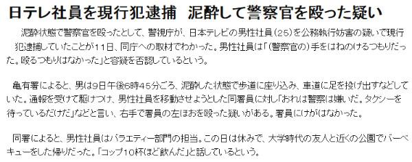 http://www.asahi.com/national/update/0711/TKY201107110116.html