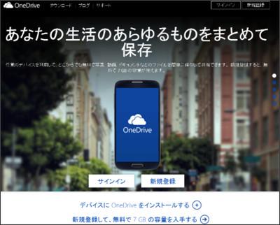 https://onedrive.live.com/about/ja-jp/