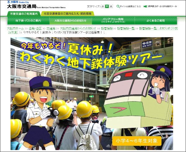 http://www.kotsu.city.osaka.lg.jp/general/announce/w_new_info/w_new/list_h29_all/20170612_wakuwaku_tour.html