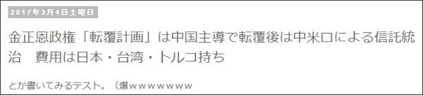 http://tokumei10.blogspot.com/2017/03/blog-post_57.html