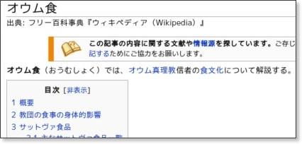 http://ja.wikipedia.org/wiki/%E3%82%AA%E3%82%A6%E3%83%A0%E9%A3%9F