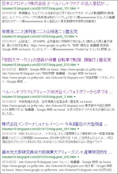 https://www.google.co.jp/#tbs=qdr:y&q=site:%2F%2Ftokumei10.blogspot.com+%E2%80%9D%E5%BE%8C%E8%97%A4%E7%B5%84%E2%80%9D