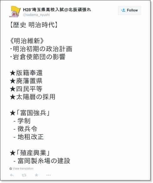 https://twitter.com/saitama_nyushi/status/602420141171716096