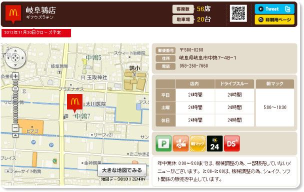 http://www.mcdonalds.co.jp/shop/map/map.php?strcode=21559