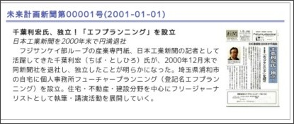 http://www.miraikeikaku-shimbun.com/article/13123465.html