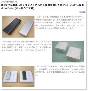 http://blog.nikkeibp.co.jp/arena/ipod/archives/2009/03/2ipod_shuffle.html