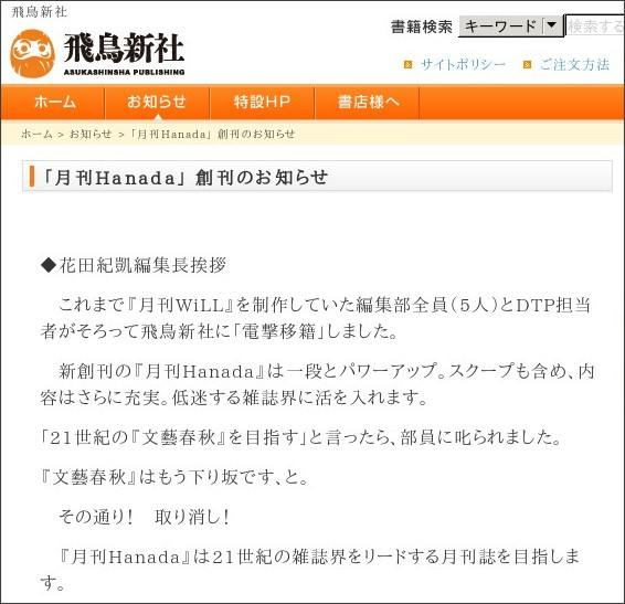 http://www.asukashinsha.co.jp/news/n14673.html