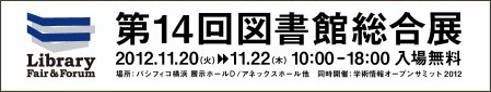 http://2012.libraryfair.jp/