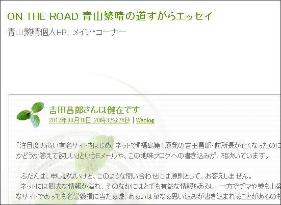 http://blog.goo.ne.jp/shiaoyama_july/e/834c5ce88e11b6cdd1ed35435a0cf309