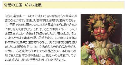 http://www.bunkamura.co.jp/museum/lineup/shosai_09_damashie.html
