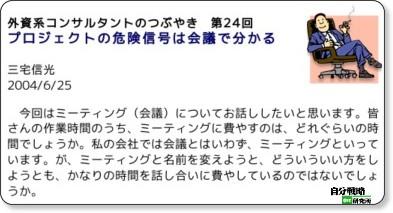 http://jibun.atmarkit.co.jp/ljibun01/rensai/consult/consult024.html