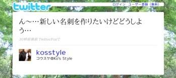 http://twitter.com/kosstyle/status/2027525704