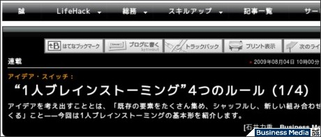 http://bizmakoto.jp/bizid/articles/0908/04/news006.html