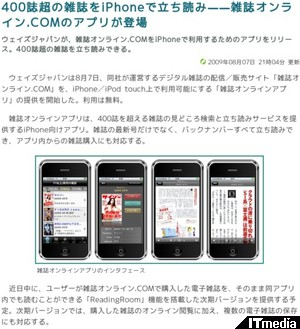 http://www.itmedia.co.jp/promobile/articles/0908/07/news093.html