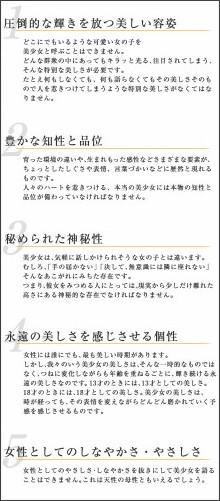http://beamie.jp/bisyoujyo/pc/jyouken0723.html