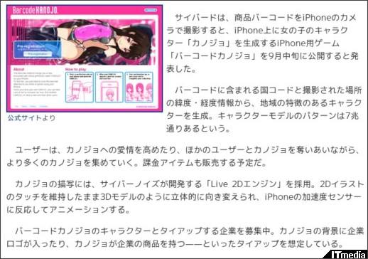 http://www.itmedia.co.jp/news/articles/1008/10/news065.html