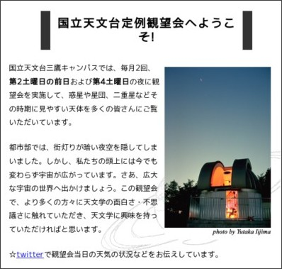 http://www.nao.ac.jp/about/mtk/StarGazing/index.html