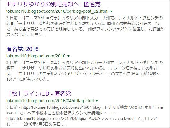 https://www.google.co.jp/#q=site://tokumei10.blogspot.com+%E3%83%A2%E3%83%8A%E3%83%BB%E3%83%AA%E3%82%B6&tbs=qdr:y
