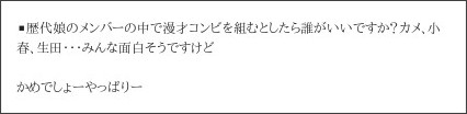 http://ameblo.jp/nigaki-risa/entry-11564900035.html