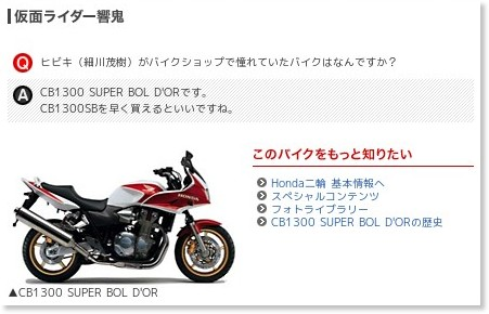 http://www.honda.co.jp/customer/tips/kamen-rider/hibiki1/index.html