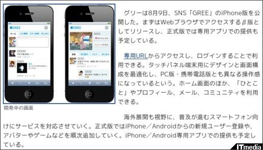 http://www.itmedia.co.jp/news/articles/1008/09/news048.html