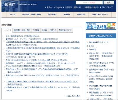 https://www.nta.go.jp/