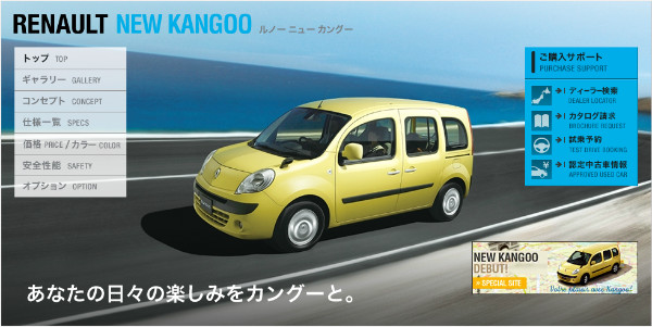 http://www.renault.jp/car_lineup/newkangoo/index.html
