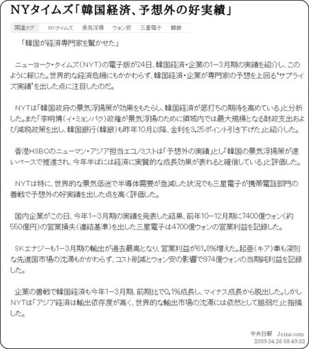 http://japanese.joins.com/article/article.php?aid=114591&servcode=300&sectcode=300
