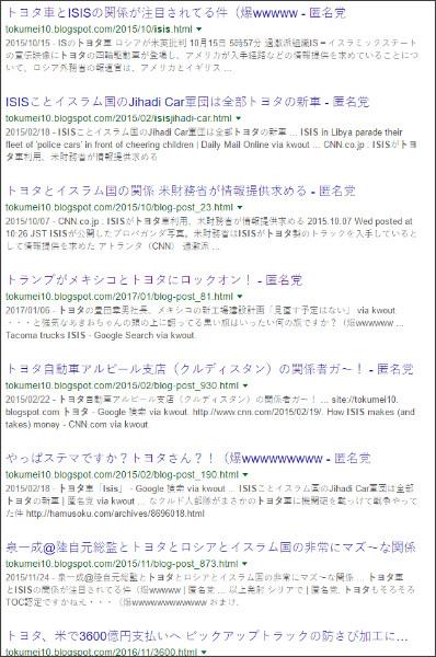 https://www.google.co.jp/#q=site:%2F%2Ftokumei10.blogspot.com+%E3%83%88%E3%83%A8%E3%82%BF%E3%80%80ISIS