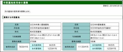 http://www.city.hatsukaichi.hiroshima.jp/kankyo_seikatsu/kasou/bochi/shiyousha/index.html