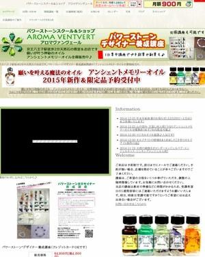 http://r.goope.jp/aromaventvert/