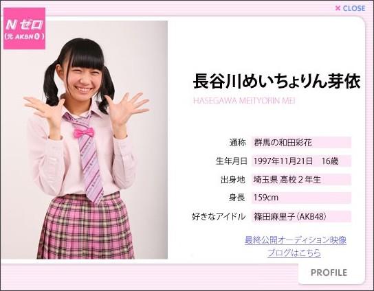 http://www.akbn.tv/idol_pic/member/hasegawa_detail.html