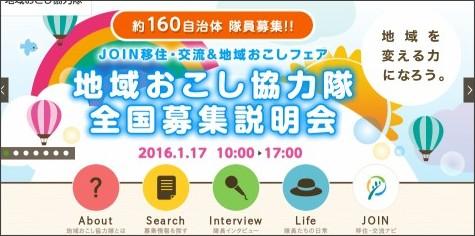 http://www.iju-join.jp/chiikiokoshi/