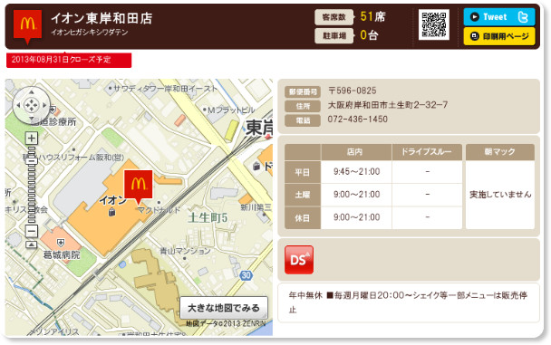 http://www.mcdonalds.co.jp/shop/map/map.php?strcode=27523