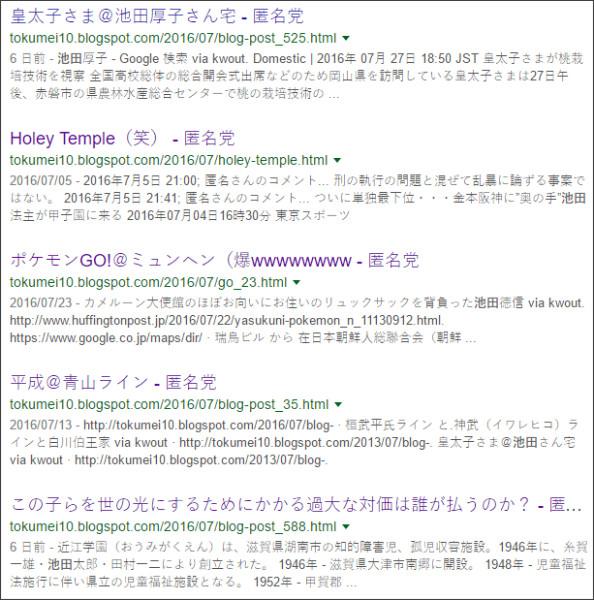 https://www.google.co.jp/#q=site://tokumei10.blogspot.com+%E6%B1%A0%E7%94%B0&tbs=qdr:m