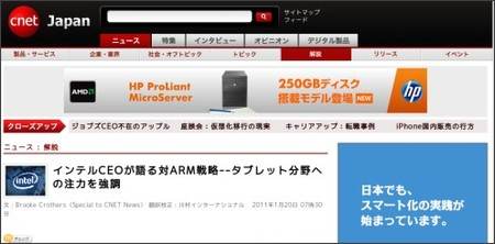 http://japan.cnet.com/news/commentary/20425127/?tag=nl