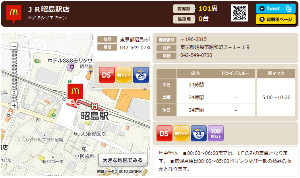 http://www.mcdonalds.co.jp/shop/map/map.php?strcode=13665